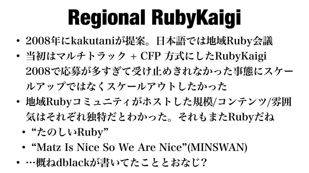 Regional RubyKaigi w ʹLBLVUBOJ͕ఏҊɻຊޠͰҬ3...