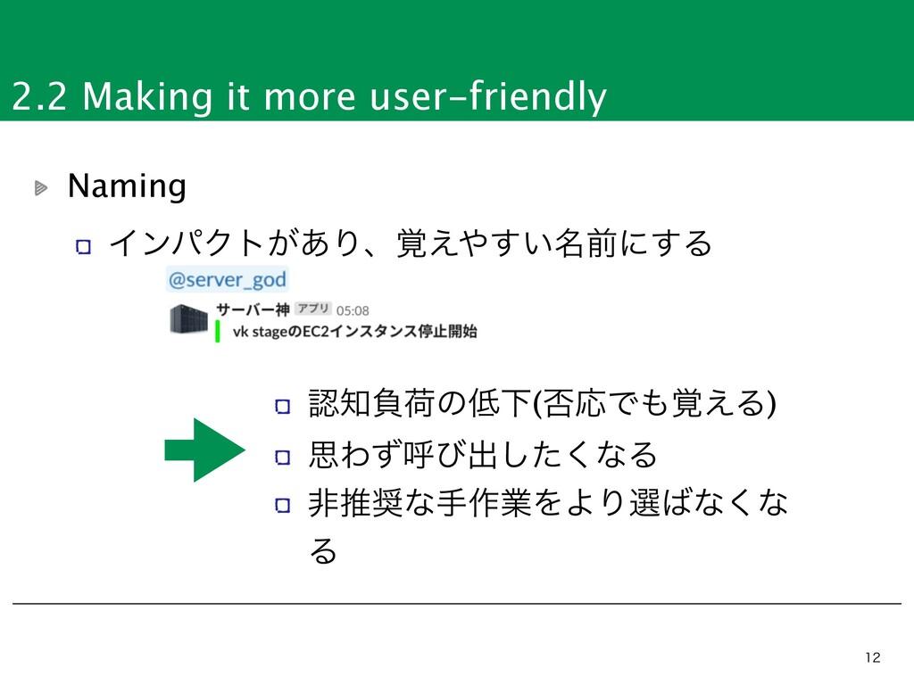 2.2 Making it more user-friendly   Naming ...