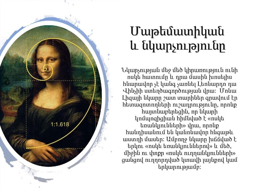Մաթեմատիկան և նկարչությունը Նկարչության մեջ մեծ...