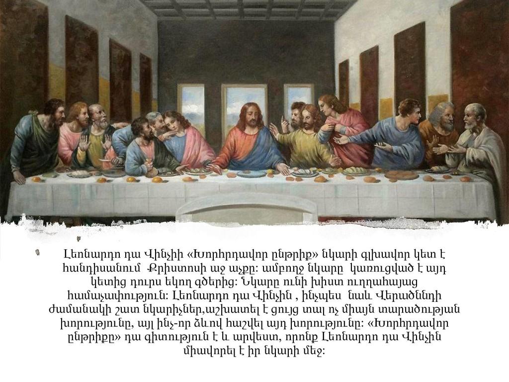 Լեոնարդո դա Վինչիի «Խորհրդավոր ընթրիք» նկարի գլ...