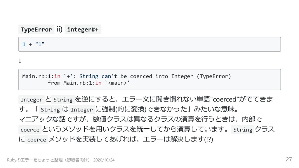 "TypeError ii) integer#+ 1 + ""1"" ↓ Main.rb:1:in ..."