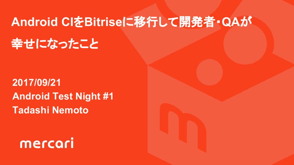 2017/09/21 Android Test Night #1 Tadashi Nemoto...