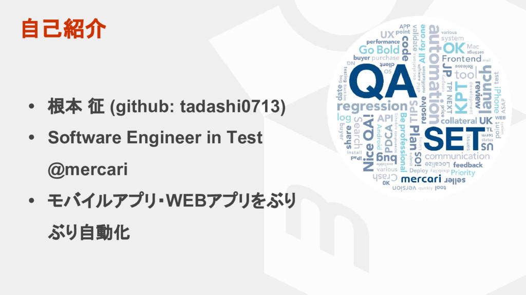 自己紹介 • 根本 征 (github: tadashi0713) • Software En...