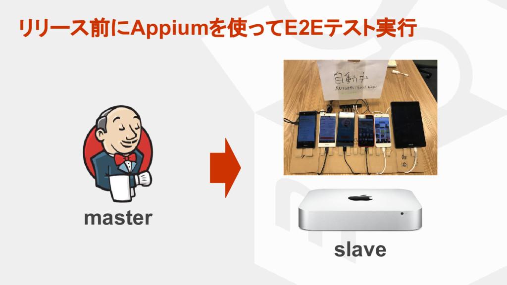 リリース前にAppiumを使ってE2Eテスト実行 master slave