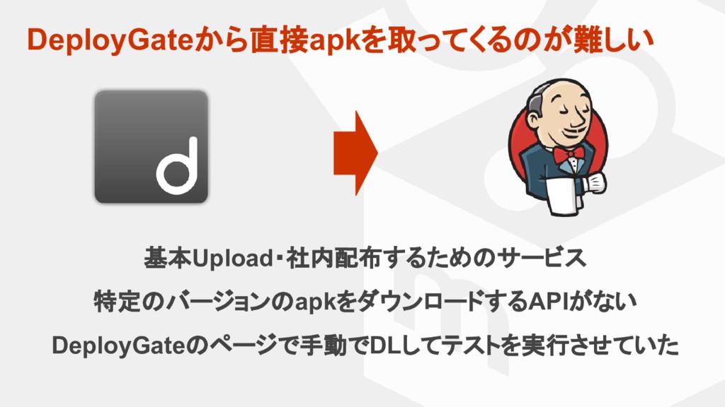 DeployGateから直接apkを取ってくるのが難しい 基本Upload・社内配布するための...