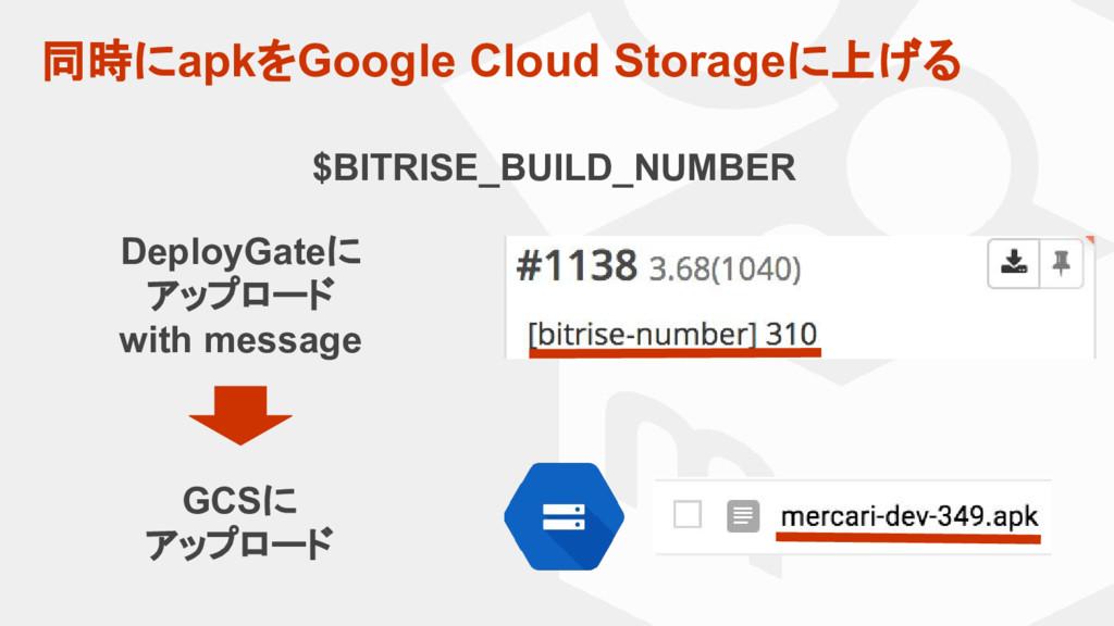 同時にapkをGoogle Cloud Storageに上げる DeployGateに アップ...