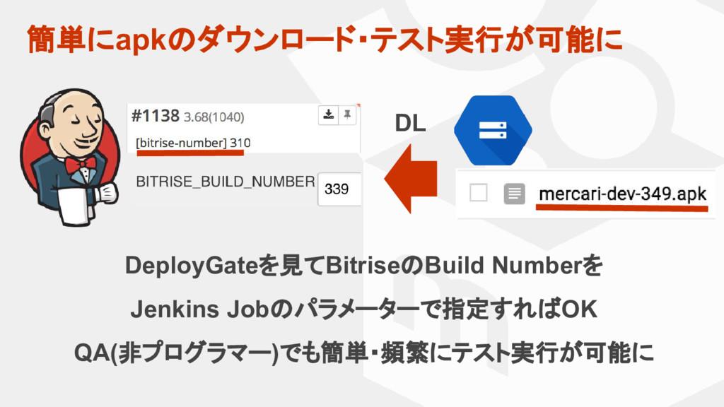 簡単にapkのダウンロード・テスト実行が可能に DeployGateを見てBitriseのBu...