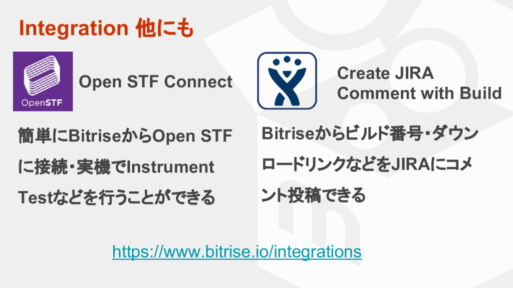 Integration 他にも https://www.bitrise.io/integrat...