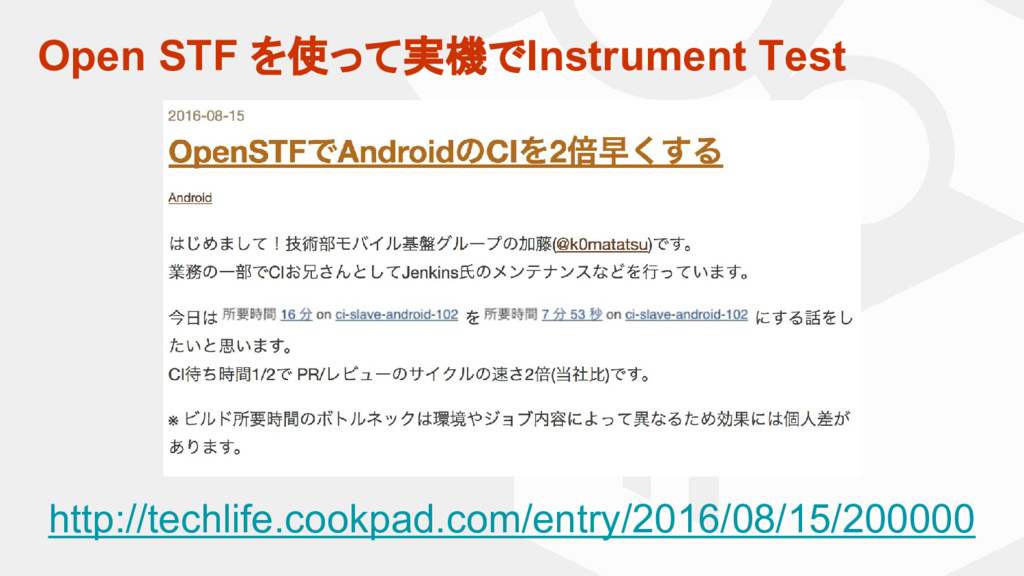 Open STF を使って実機でInstrument Test http://techlife...