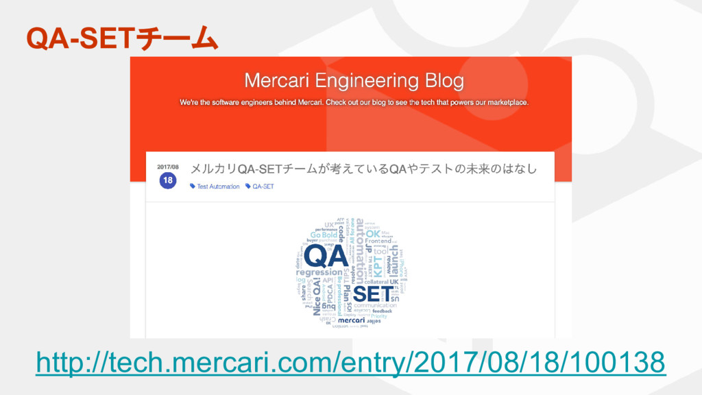 QA-SETチーム http://tech.mercari.com/entry/2017/08...