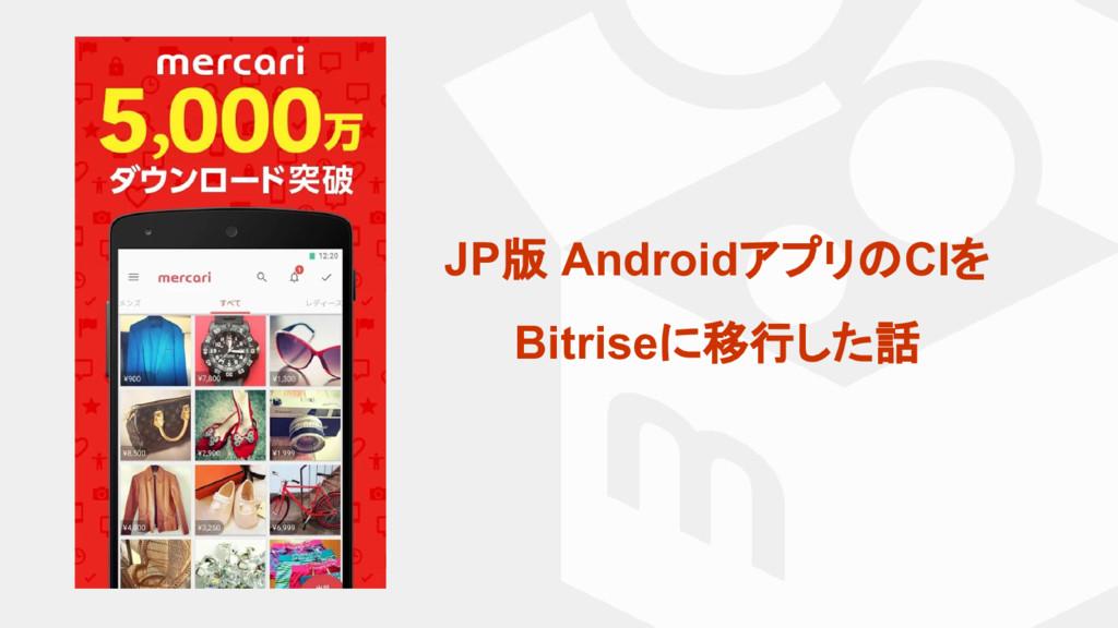 JP版 AndroidアプリのCIを Bitriseに移行した話