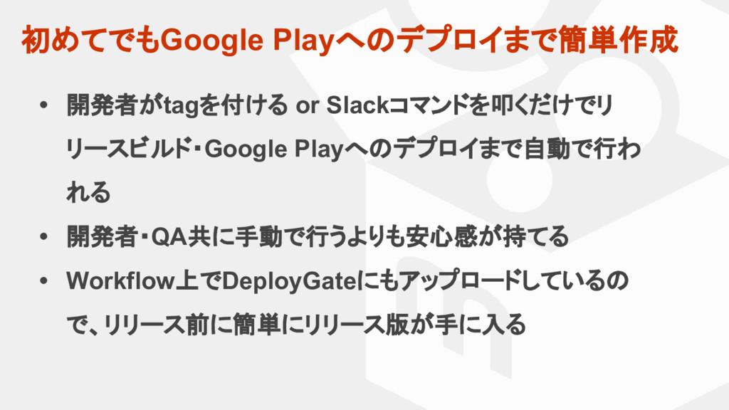 初めてでもGoogle Playへのデプロイまで簡単作成 • 開発者がtagを付ける or S...