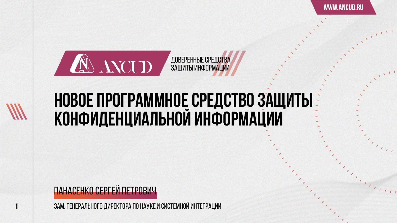 Панасенко Сергей Петрович Зам. генерального дир...