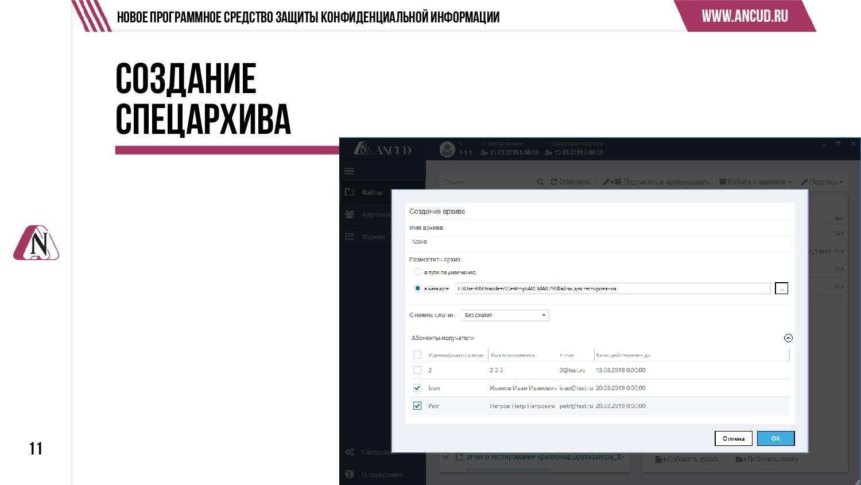 11 Новое программное средство защиты конфиденци...