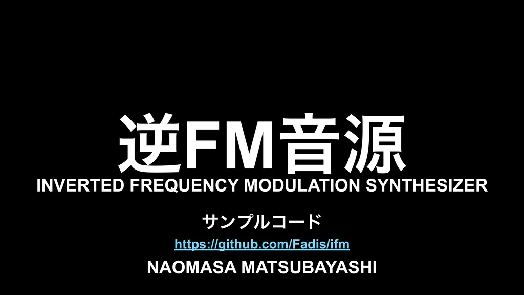 ٯFMԻݯ NAOMASA MATSUBAYASHI INVERTED FREQUENCY M...