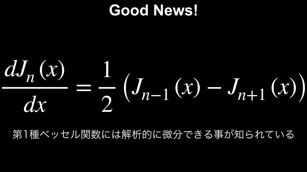 dJn (x) dx = 1 2 (Jn−1 (x) − Jn+1 (x)) Good New...