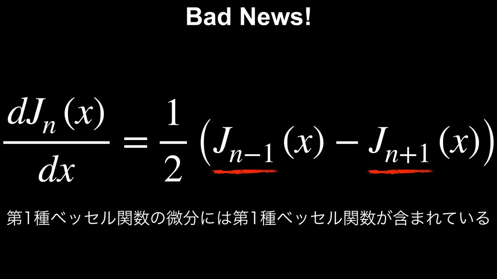 dJn (x) dx = 1 2 (Jn−1 (x) − Jn+1 (x)) Bad News...