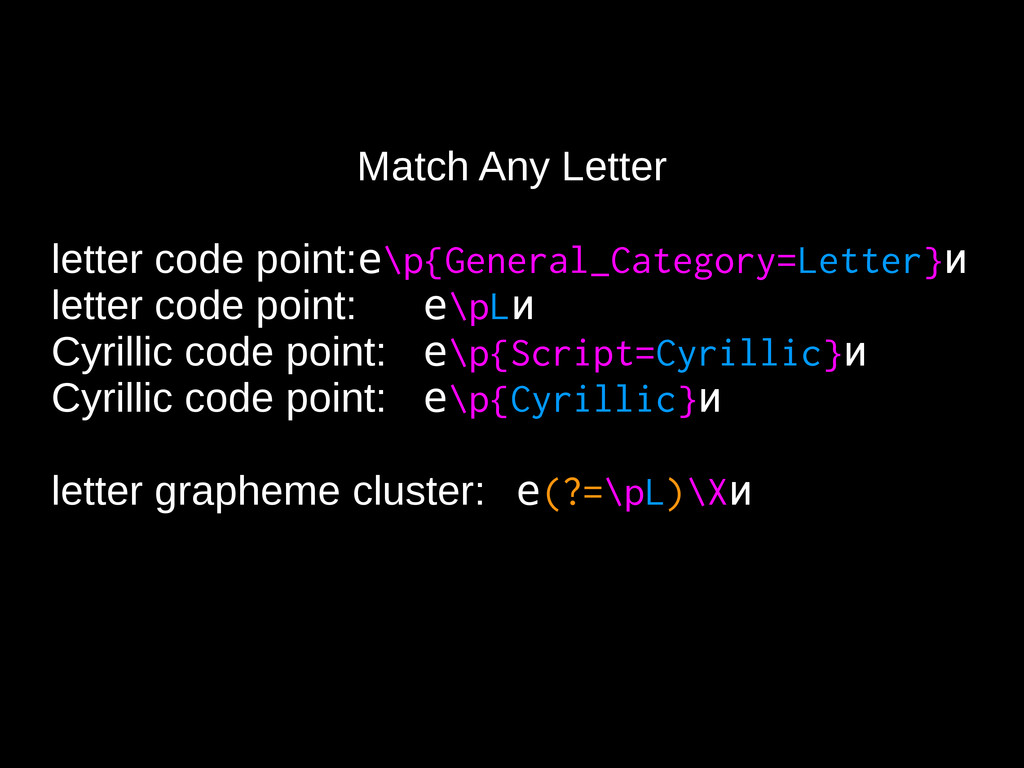 Match Any Letter letter code point:е\p{General_...