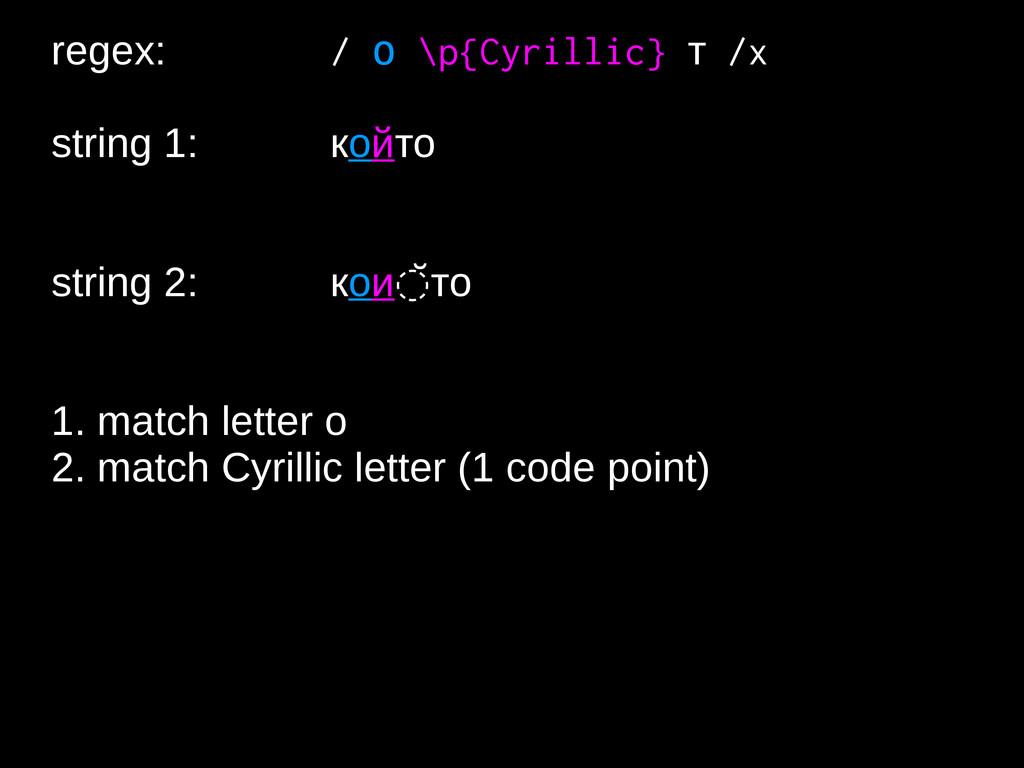 regex: / о \p{Cyrillic} т /x string 1: който st...