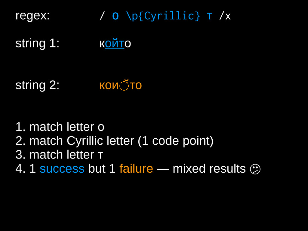 regex: / \p{Cyrillic} о т /x string 1: който st...
