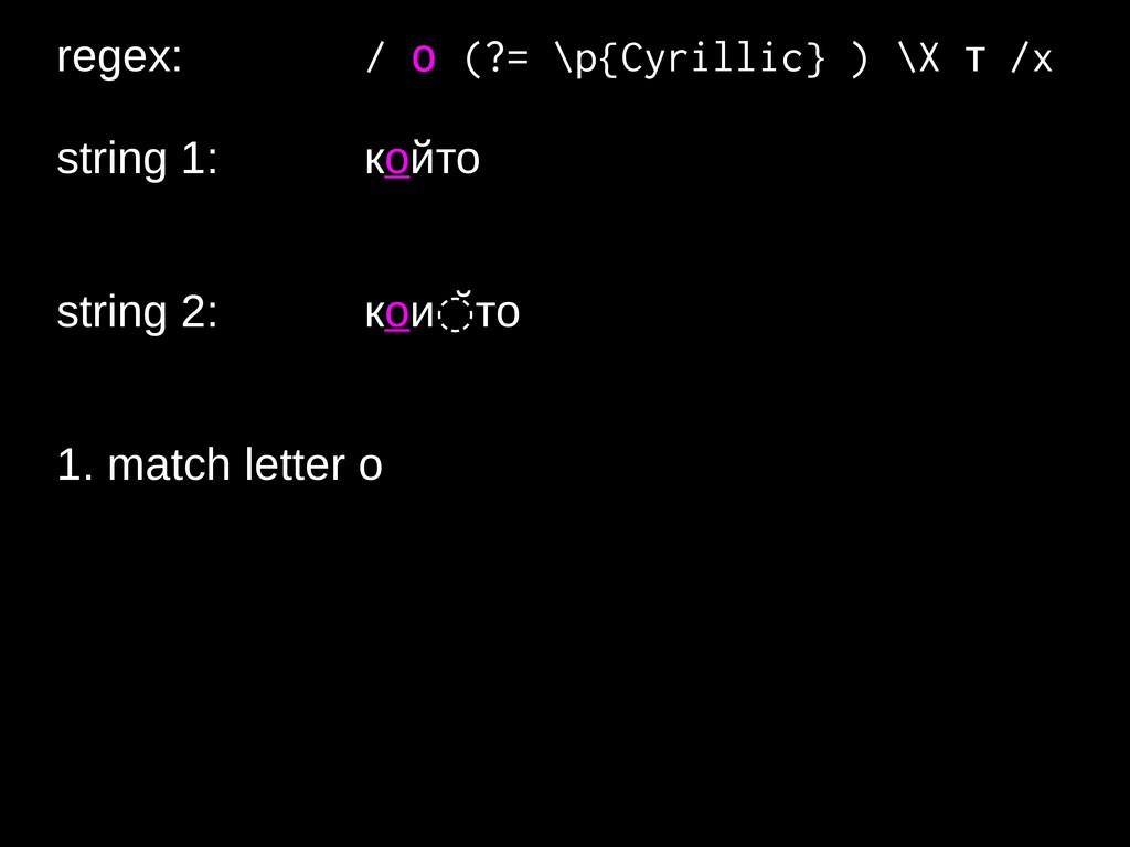 regex: / о (?= \p{Cyrillic} ) \X т /x string 1:...