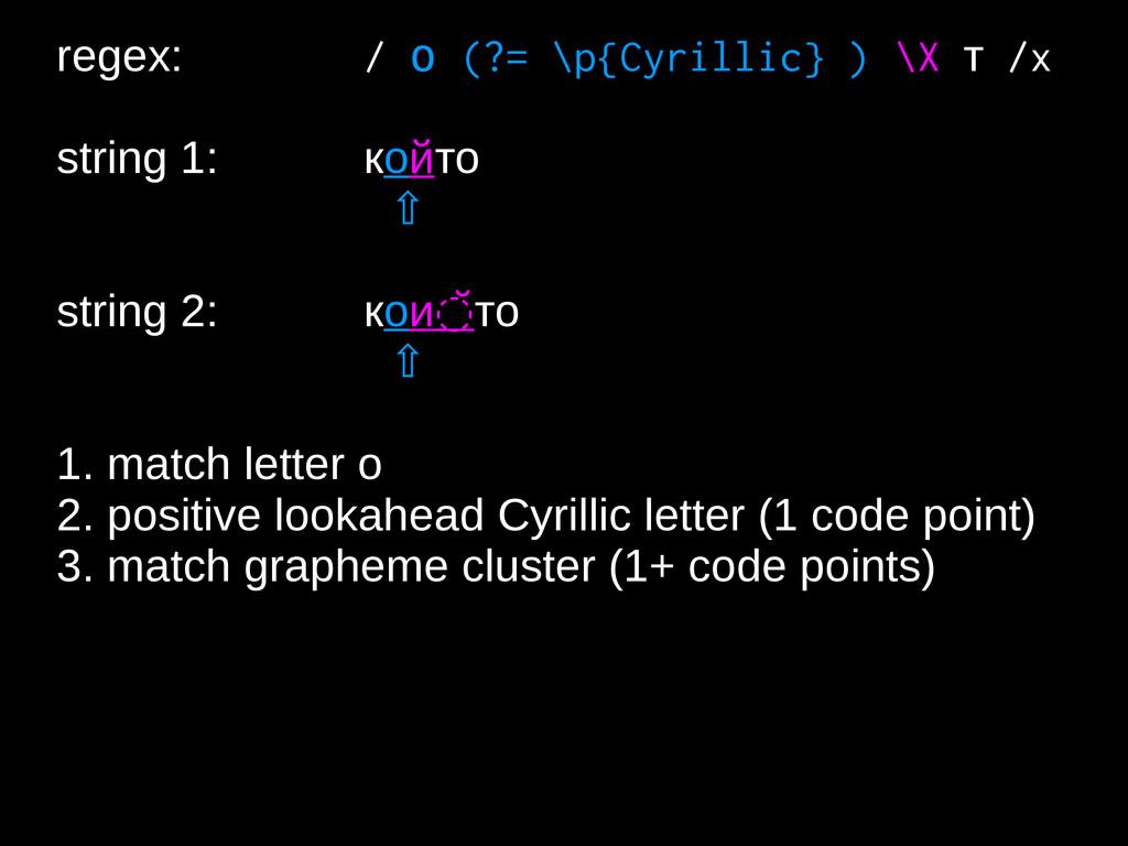regex: / (?= \p{Cyrillic} ) о \X т /x string 1:...