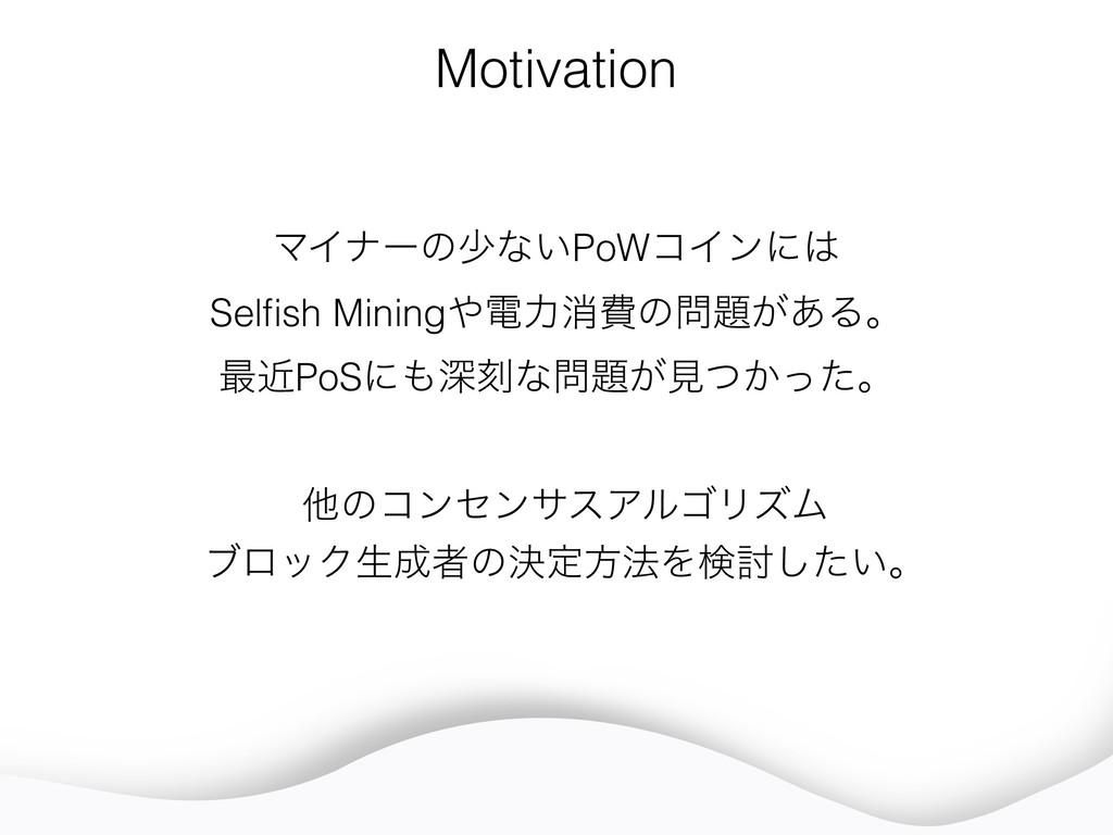 Motivation ϚΠφʔͷগͳ͍PoWίΠϯʹ Selfish Miningిྗফඅͷ...