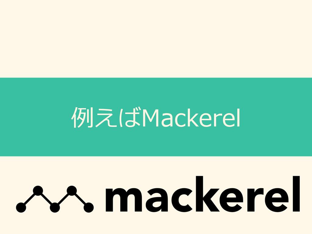 例例えばMackerel