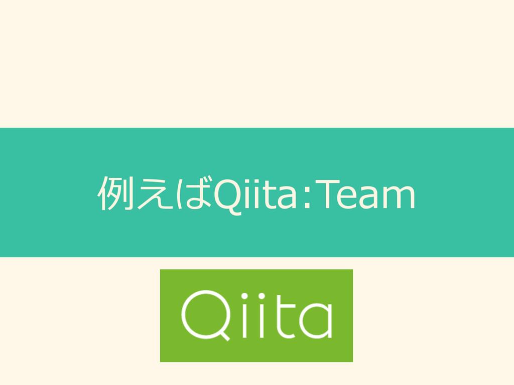例例えばQiita:Team