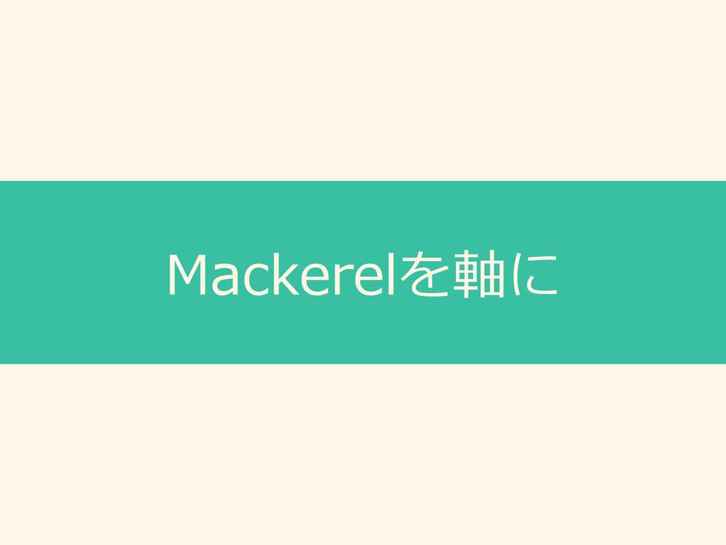 Mackerelを軸に