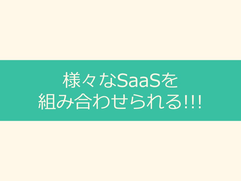 様々なSaaSを 組み合わせられる!!!