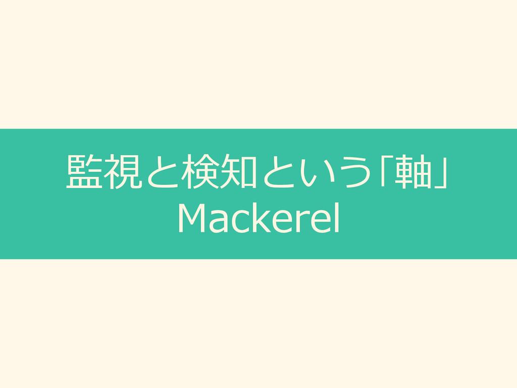 監視と検知という「軸」 Mackerel