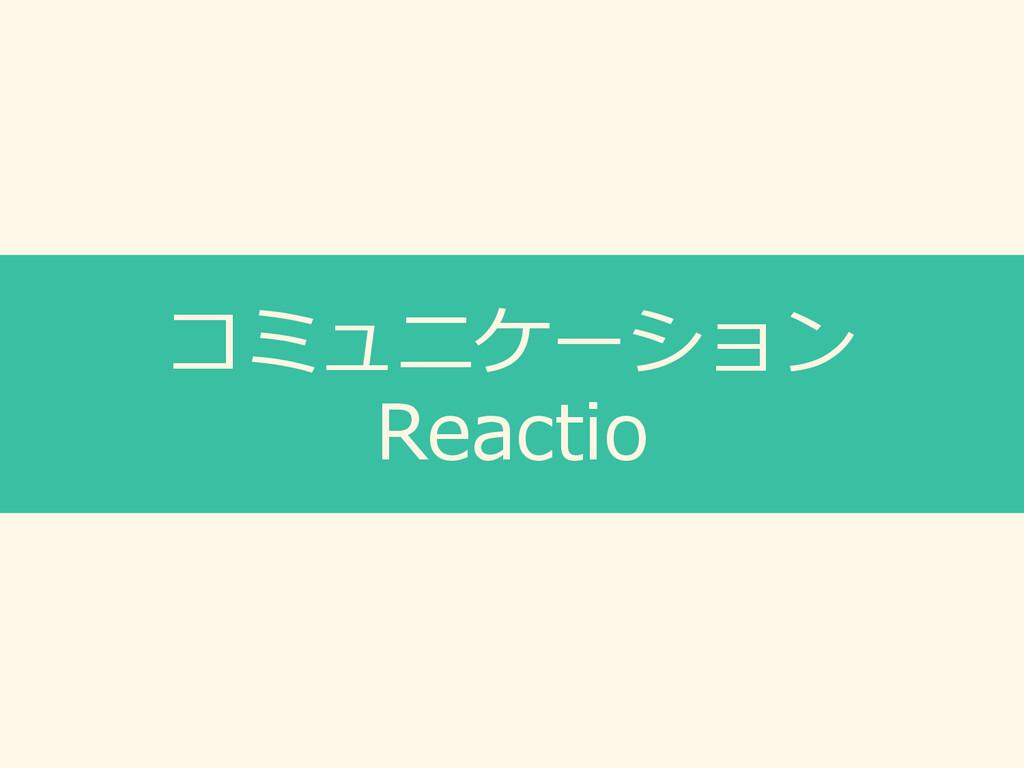 コミュニケーション Reactio