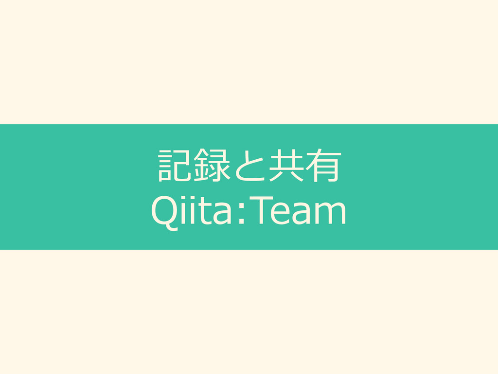 記録と共有 Qiita:Team