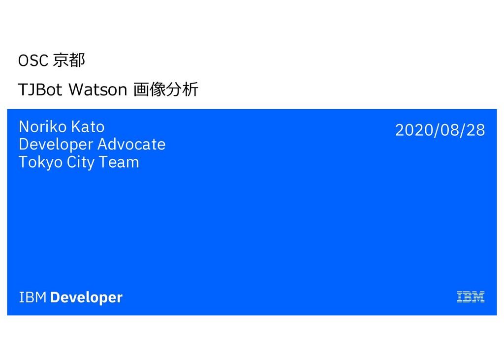 OSC 京都 TJBot Watson 画像分析 Noriko Kato Developer ...