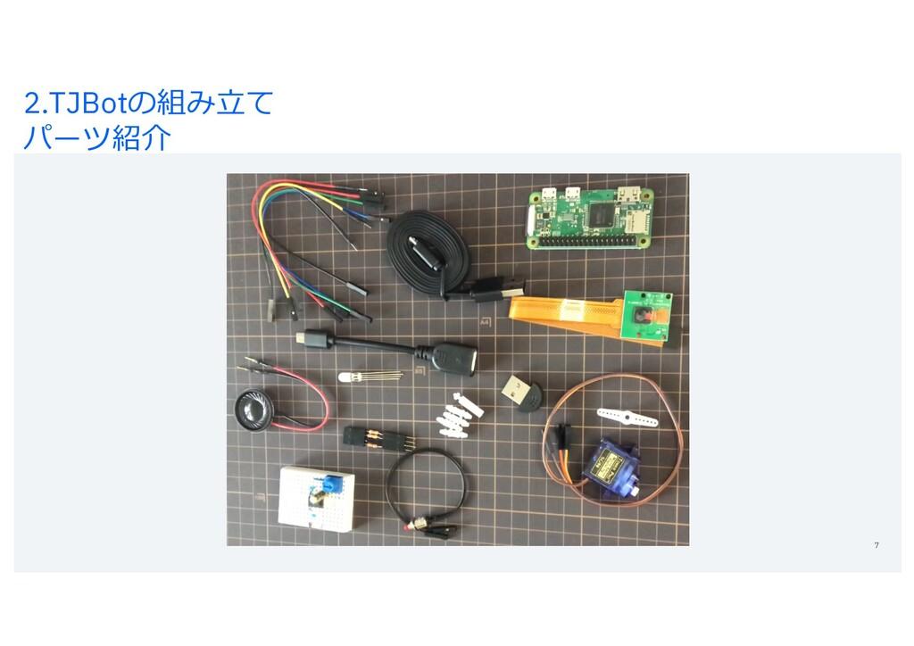 2.TJBotの組み⽴て パーツ紹介 7