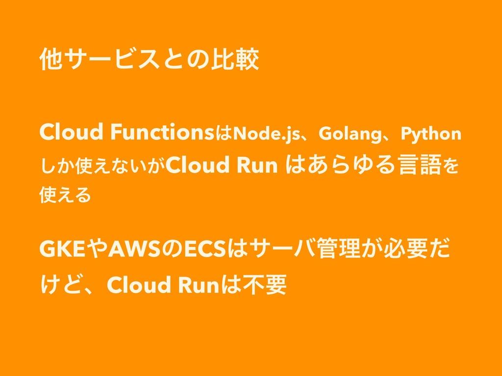 ଞαʔϏεͱͷൺֱ Cloud FunctionsNode.jsɺGolangɺPython...