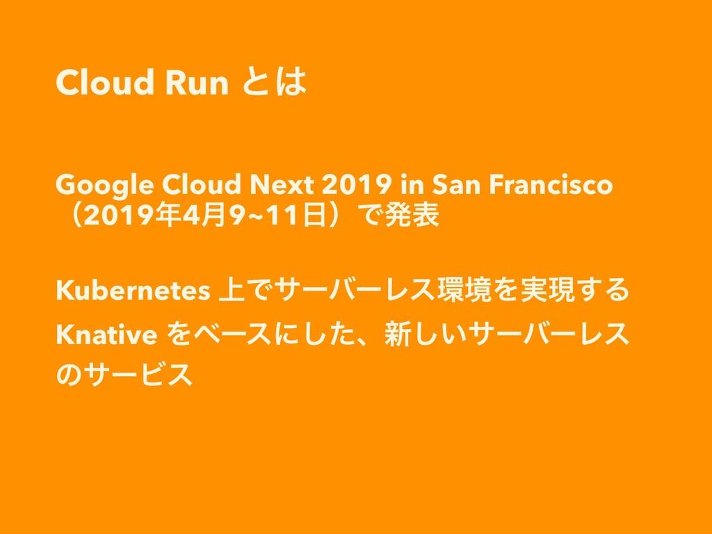Cloud Run ͱ Google Cloud Next 2019 in San Fran...