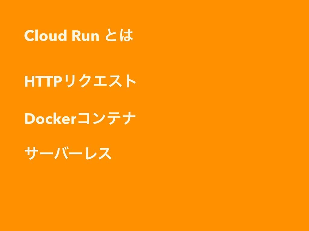 Cloud Run ͱ HTTPϦΫΤετ Dockerίϯςφ αʔόʔϨε