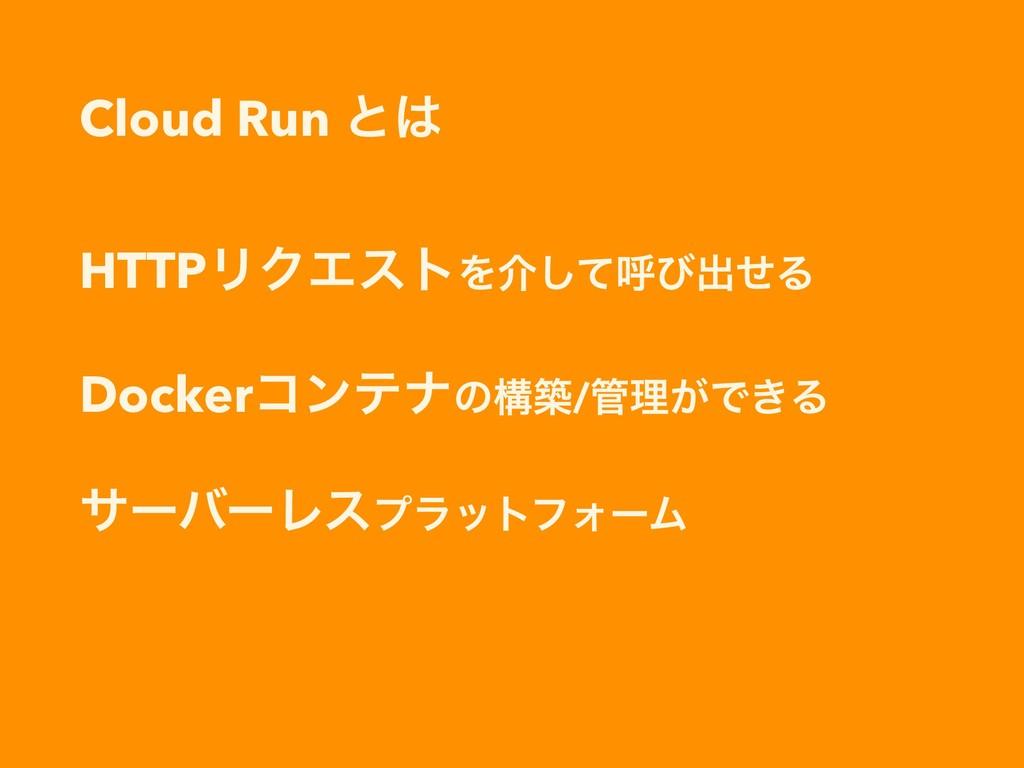 Cloud Run ͱ HTTPϦΫΤετΛհͯ͠ݺͼग़ͤΔ Dockerίϯςφͷߏங/...