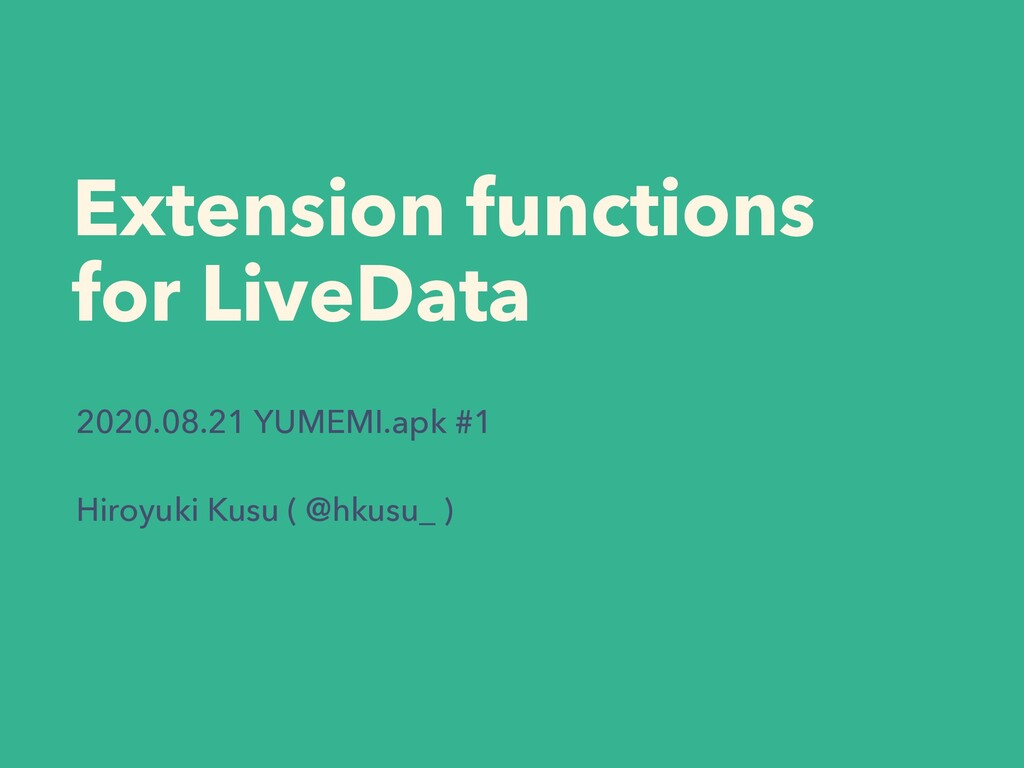 Extension functions for LiveData 2020.08.21 YUM...