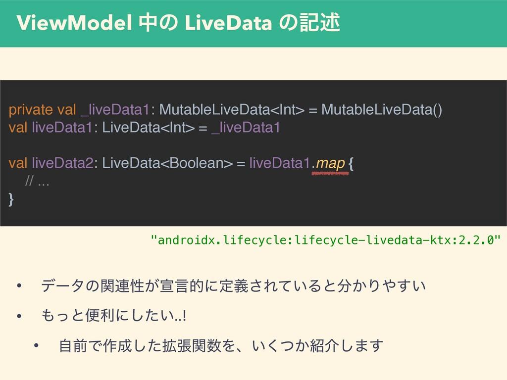 ViewModel தͷ LiveData ͷهड़ private val _liveData...