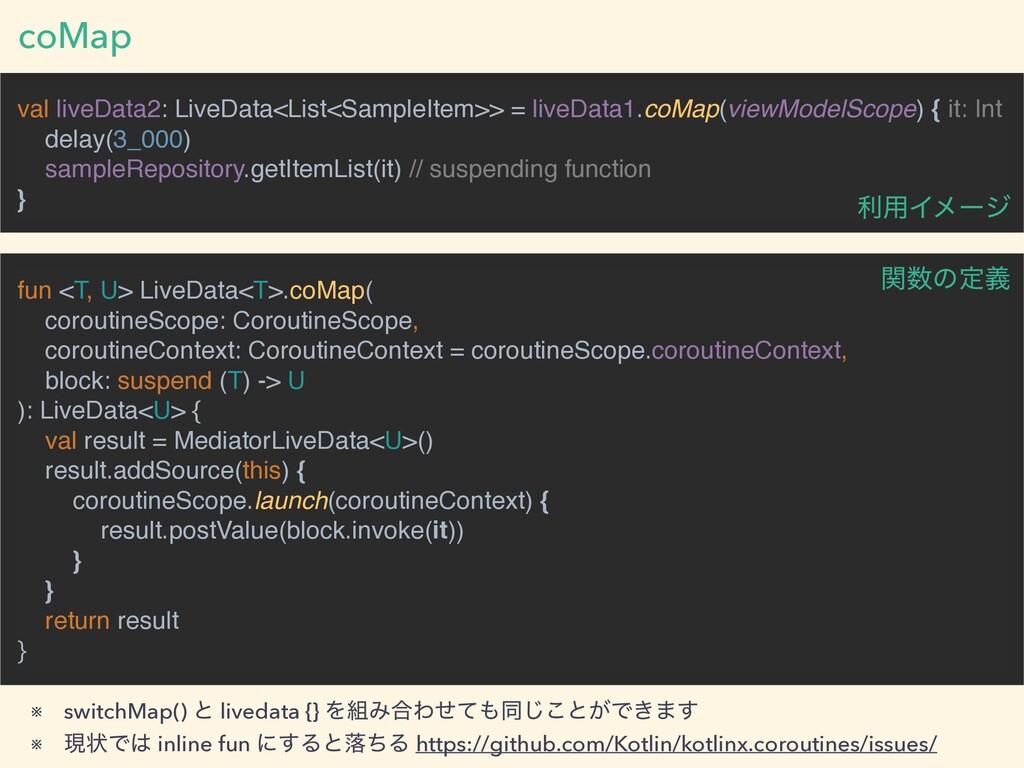 fun <T, U> LiveData<T>.coMap( coroutineScope: C...