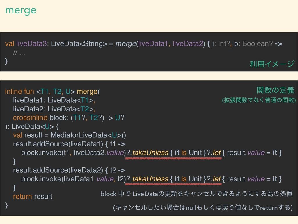 val liveData3: LiveData<String> = merge(liveDat...