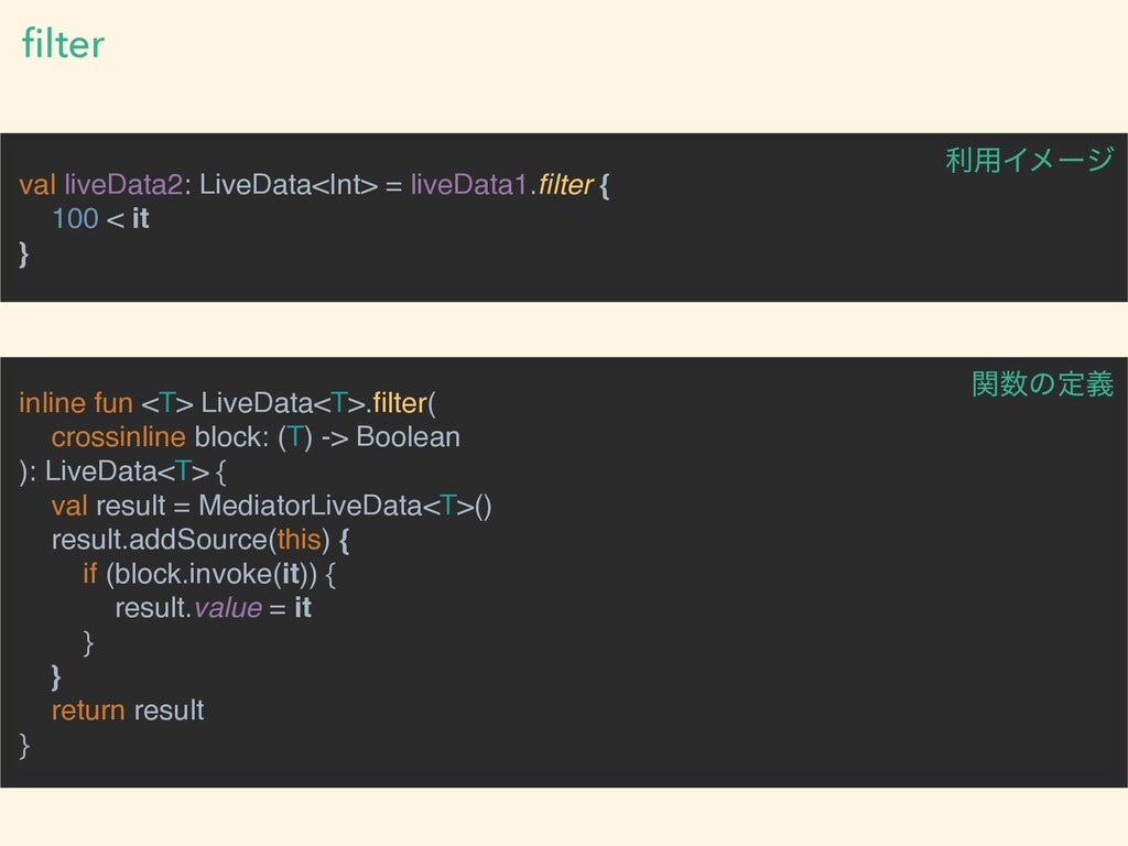 val liveData2: LiveData<Int> = liveData1.filter ...