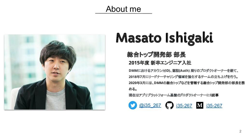 2 About me Masato Ishigaki 総合トップ開発部 部長 2015年度 ...