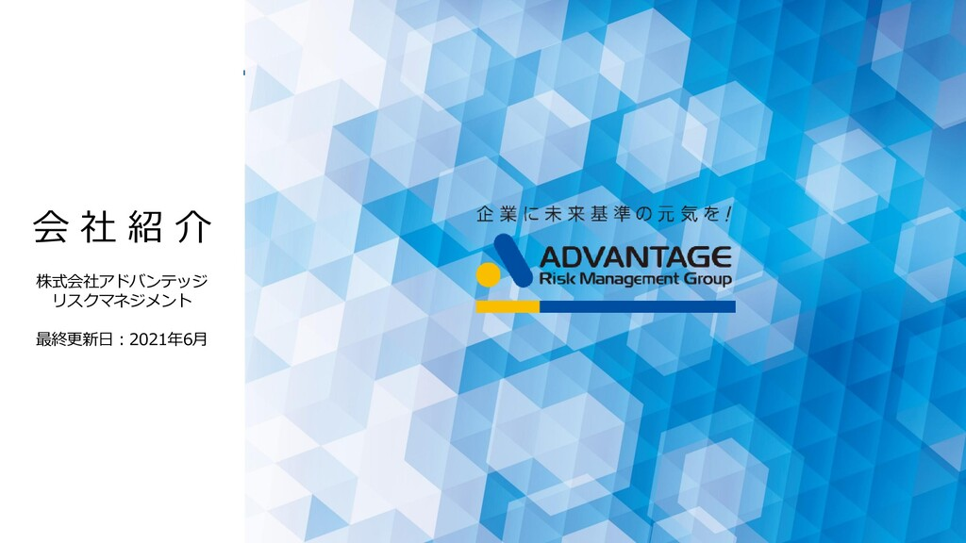 Page 1 2020 Advantage Risk Management © 株式会社アドバ...