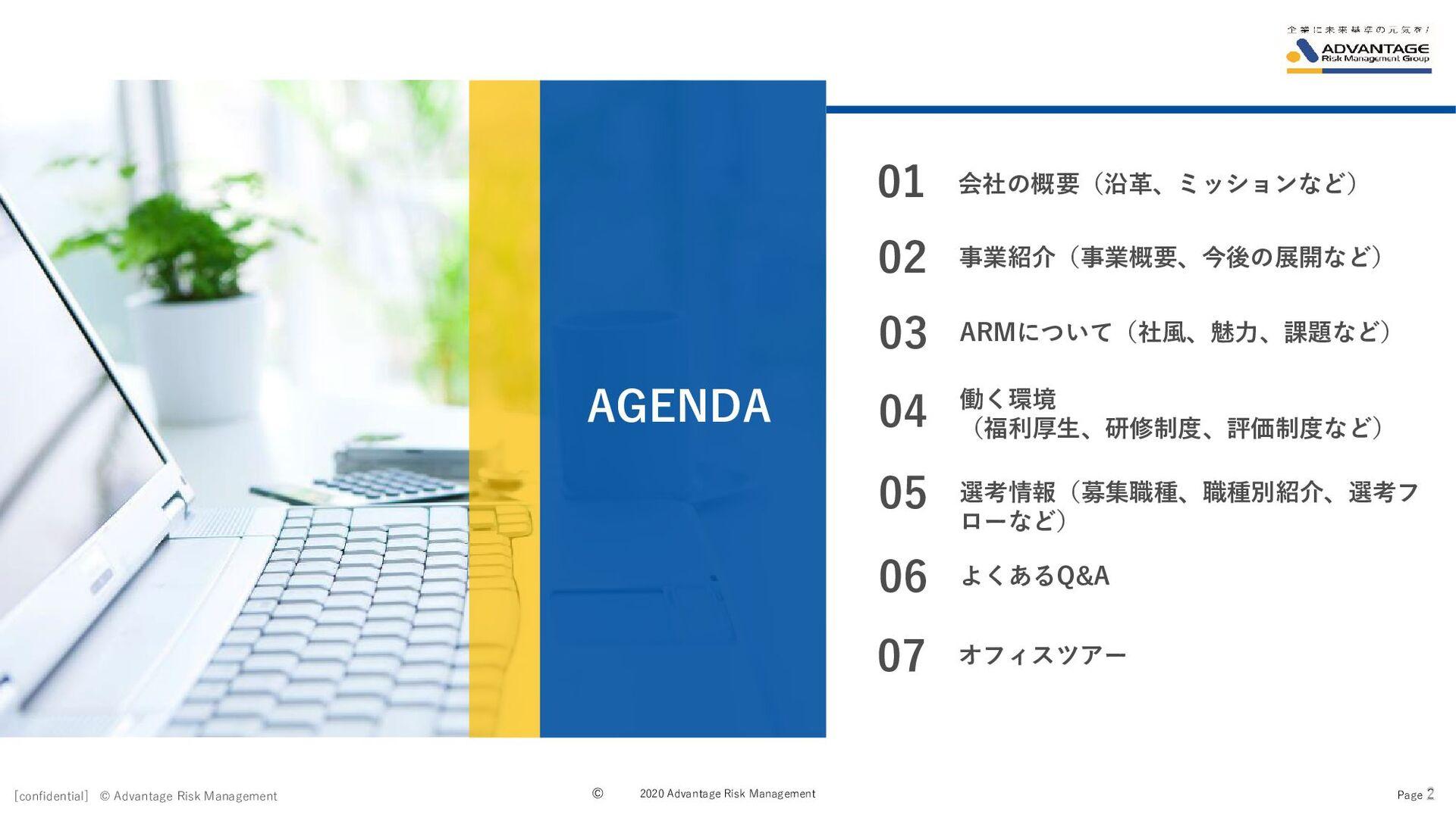 Page 2 2020 Advantage Risk Management © アジェンダ 1...