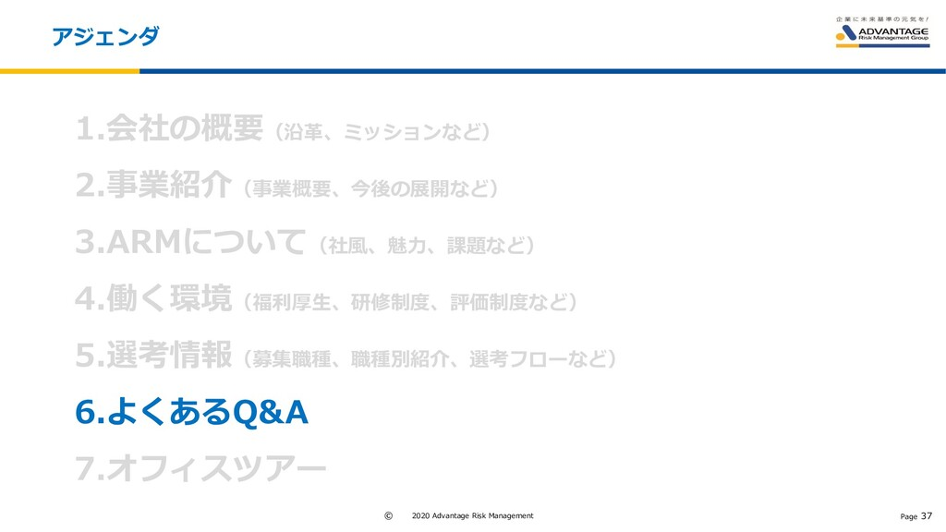 Page 37 2020 Advantage Risk Management © よくあるQ&...