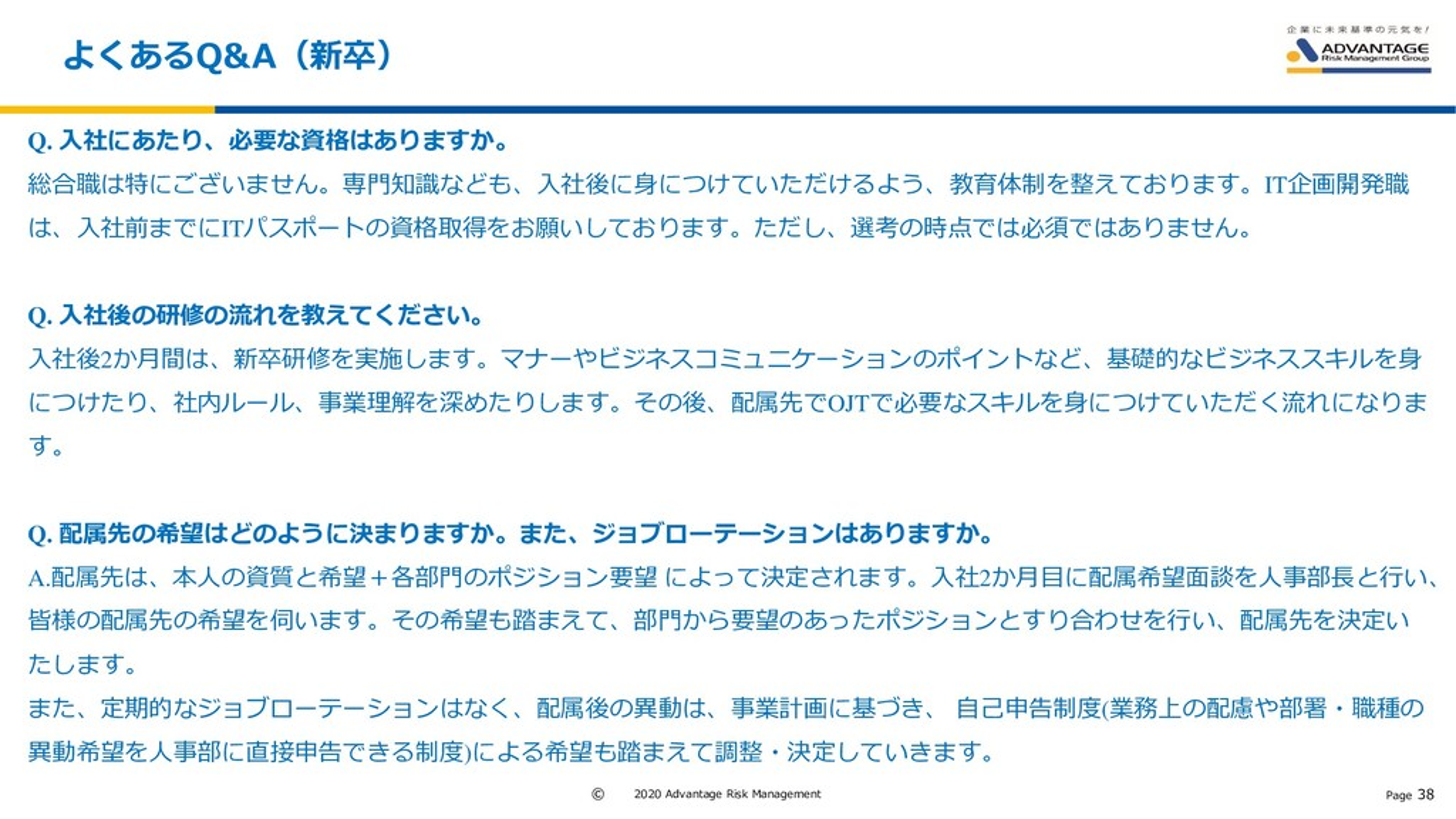 Page 38 2020 Advantage Risk Management © よくあるQ&...
